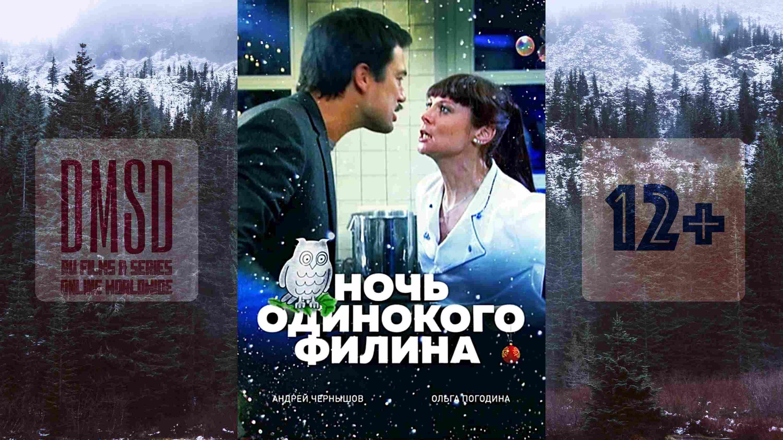Ночь одинокого филина_2012_Ru-film_DMSD