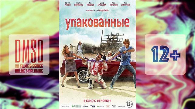 Упакованные_2013_RU-film_DMSD_poster_16x