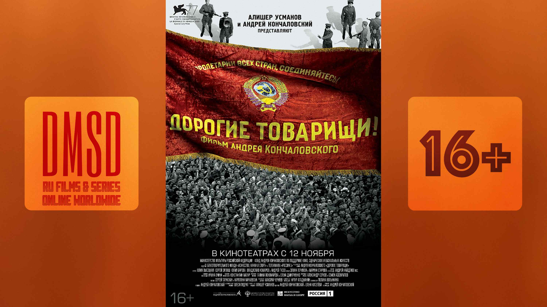 Дорогие товарищи_2020_Ru-film_DMSD