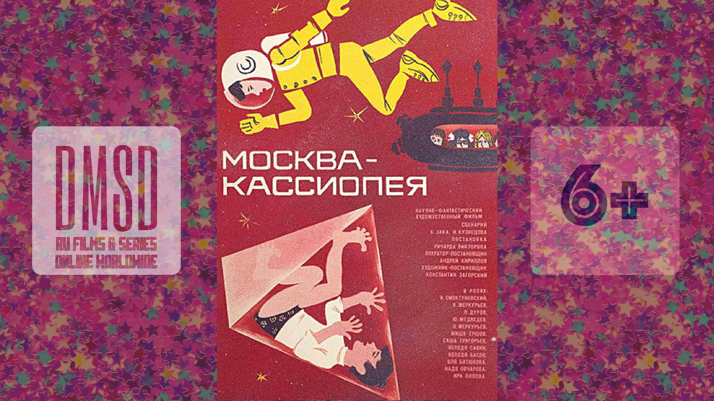 Москва-Кассиопея [1973]