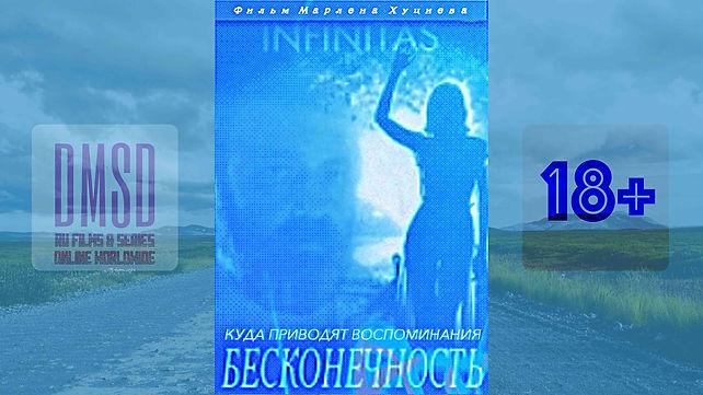Бесконечность_1991_RU-film_DMSD_poster_1