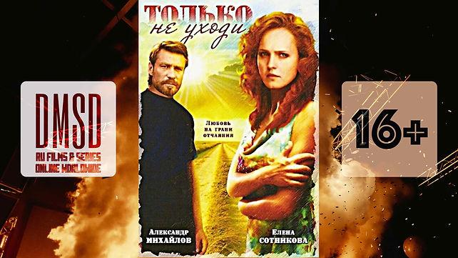 Только не уходи_1992_RU-film_DMSD_poster