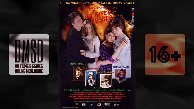 Мы умрем вместе_RU-film_DMSD_poster_16x9