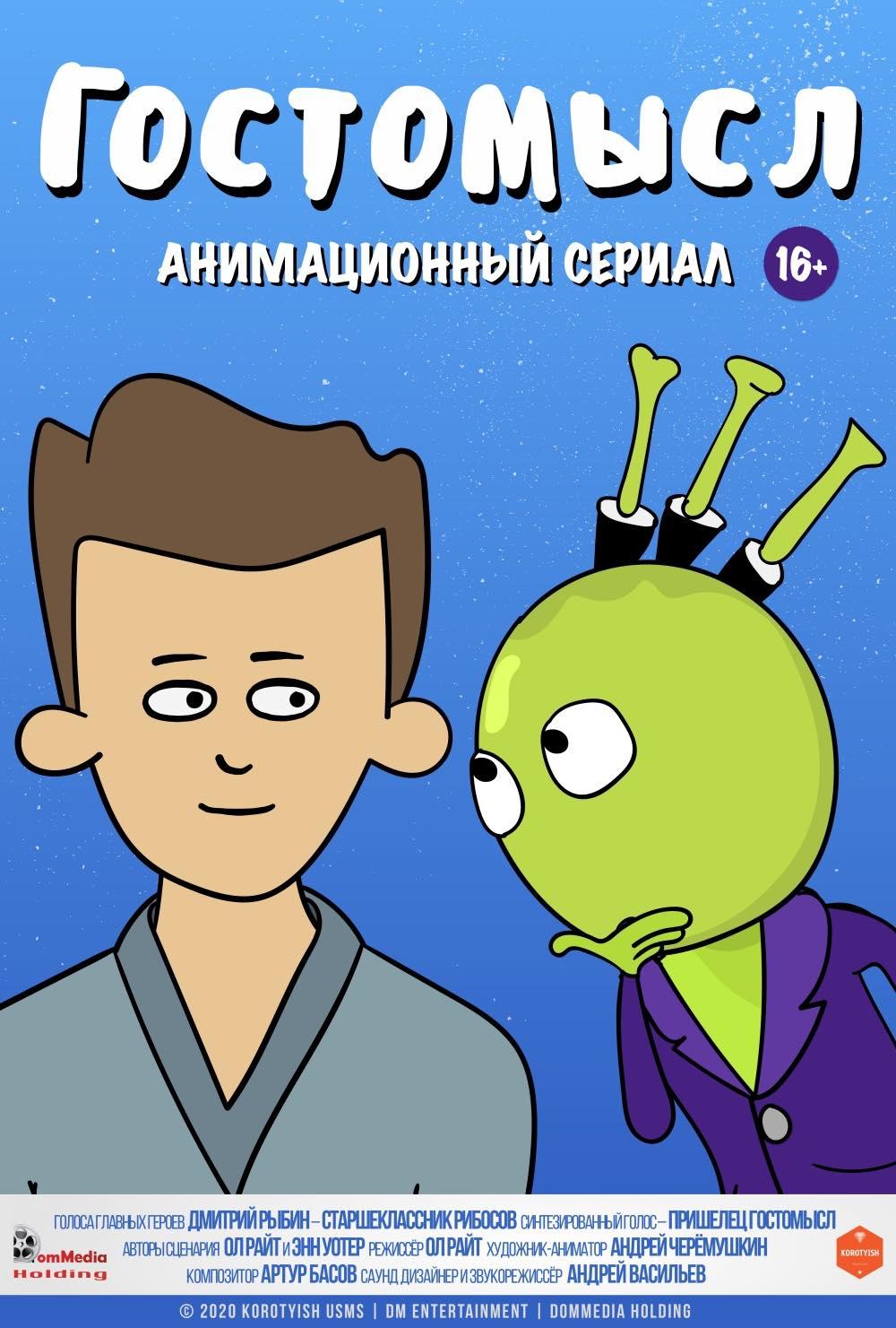 Гостомысл, сериал [2020]