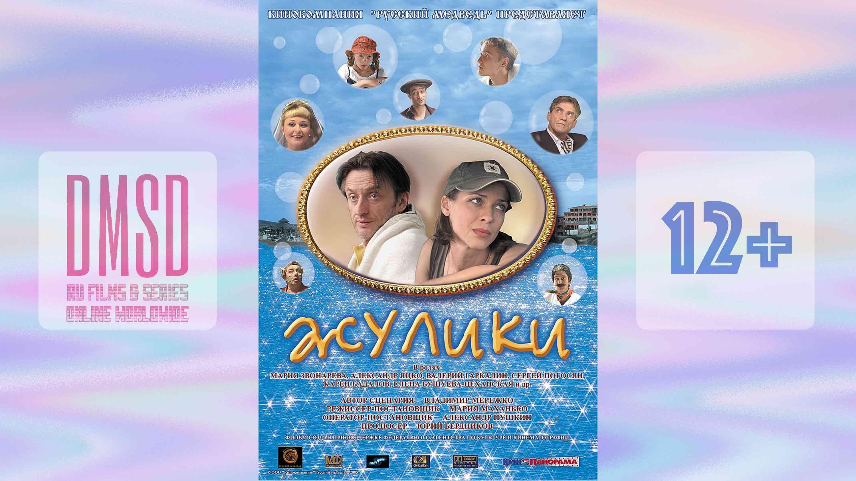 Жулики [2006], RU-film, DMSD