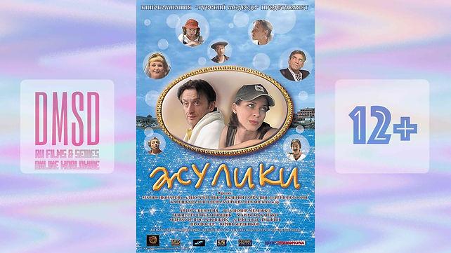 Жулики_2006_RU-film_DMSD_poster_16x9_LQ.