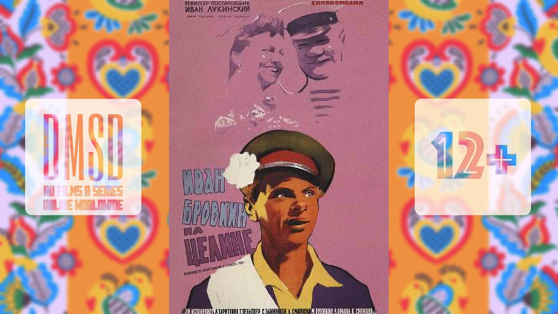 Иван Бровкин на целине [1958]