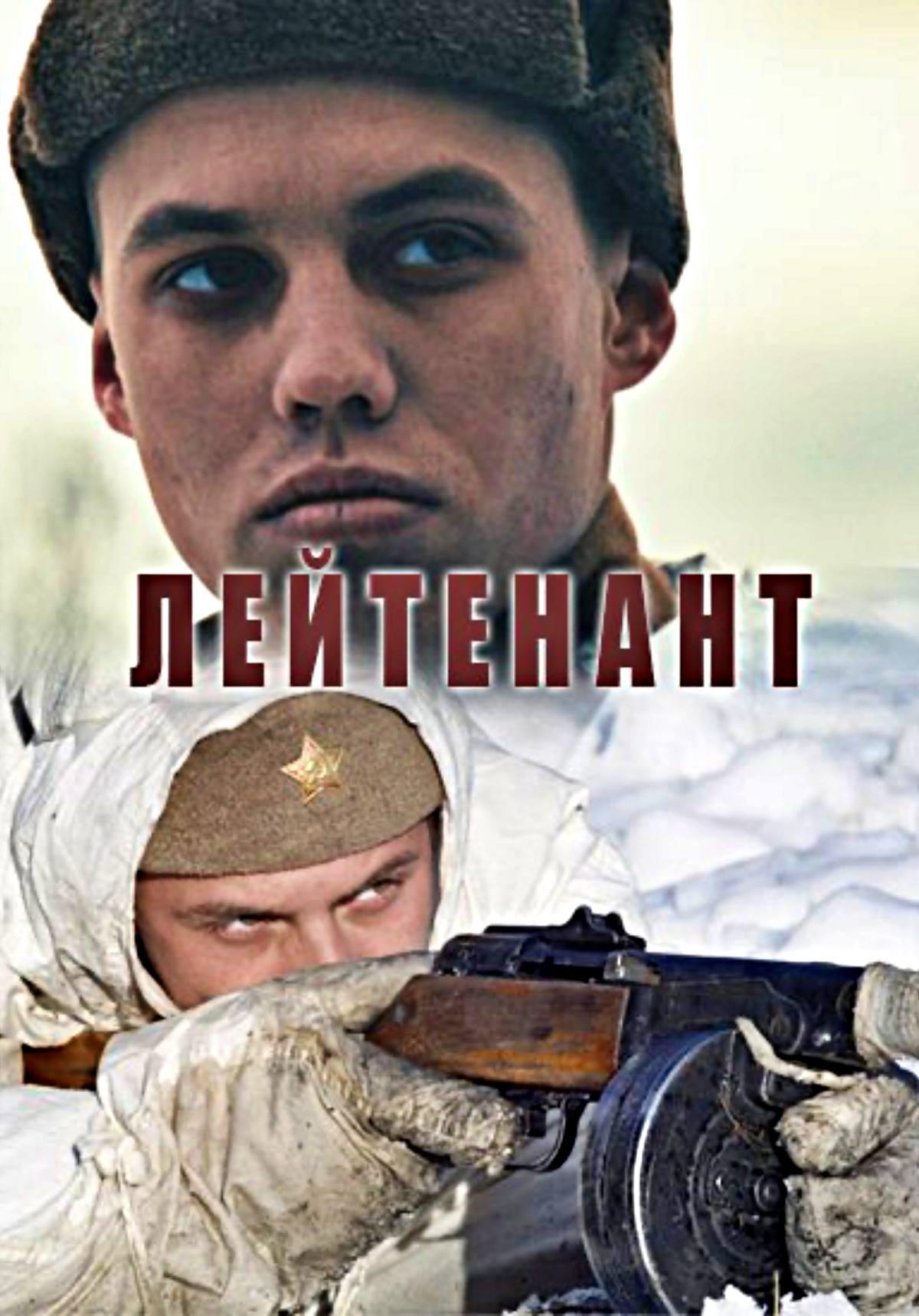 Лейтенант [2015]