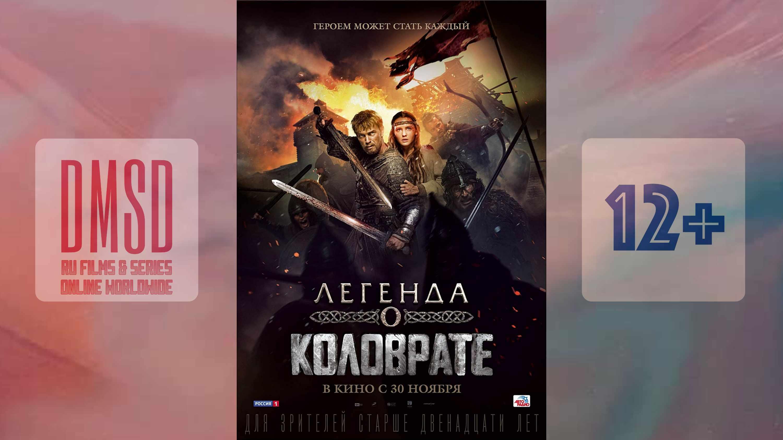 Легенда о Коловрате_Ru film_DMSD_Amazon