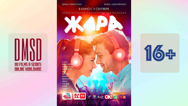 Жара [2019], Ru film, DMSD_iTunes