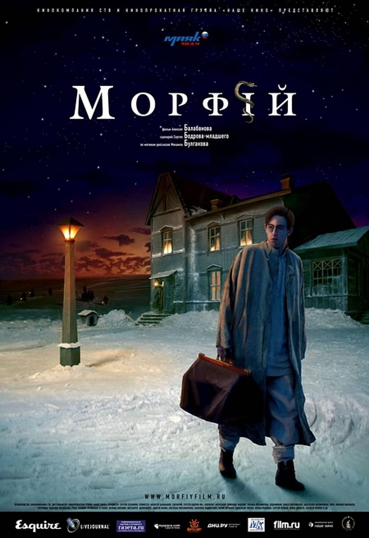 Морфий [2008]