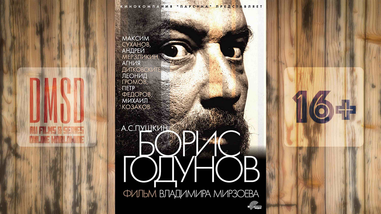 Борис Годунов_2011_Ru-film_DMSD