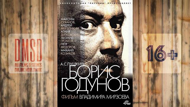 Борис Годунов_2011_Ru-film_DMSD_poster_1