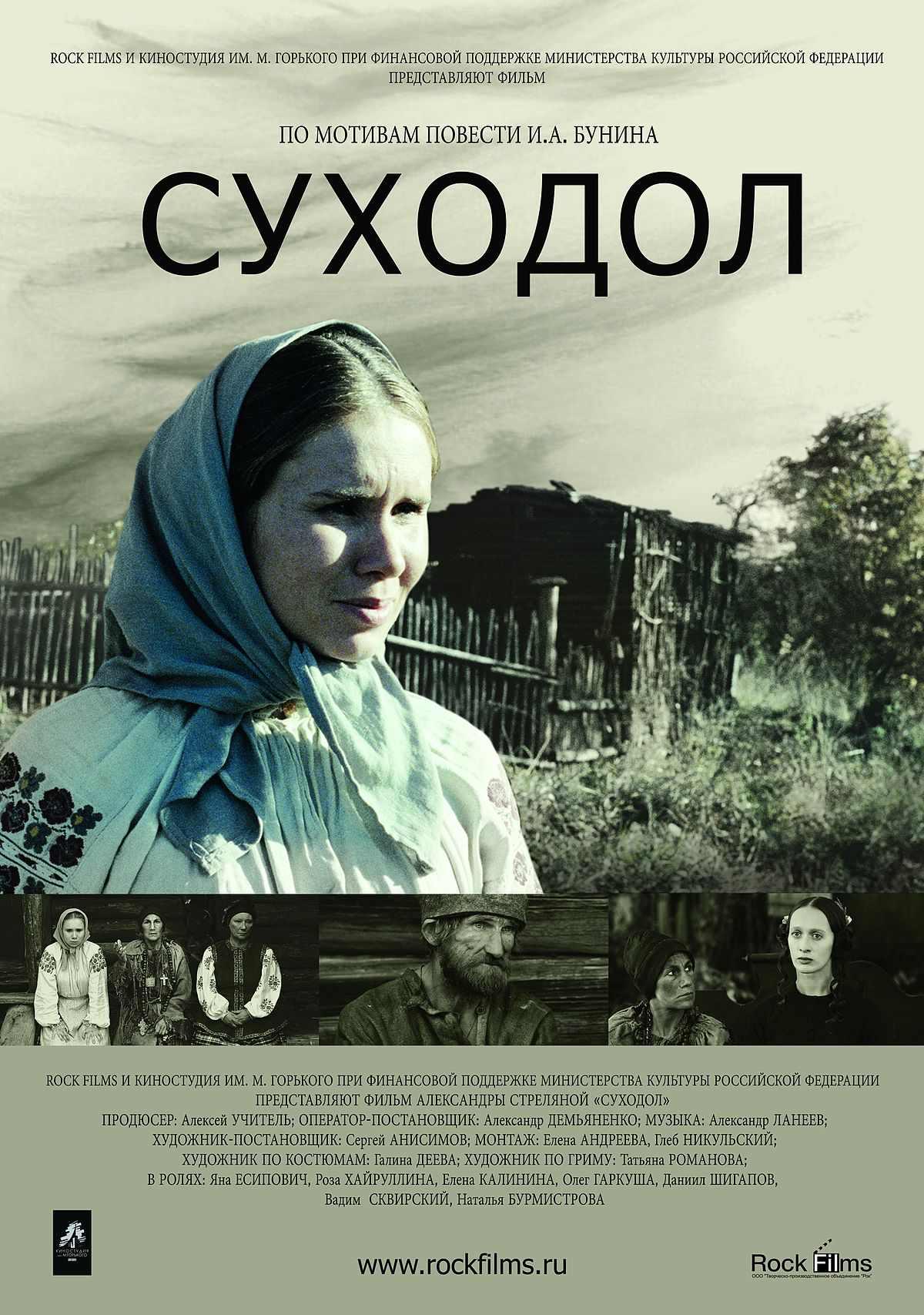 Суходол [2011]