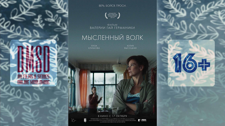 Мысленный волк_2019_Ru film_DMSD_iTunes