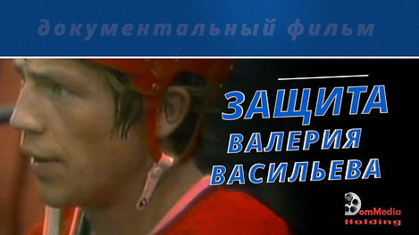 Защита Валерия Васильева_2020_Ru-film_Do