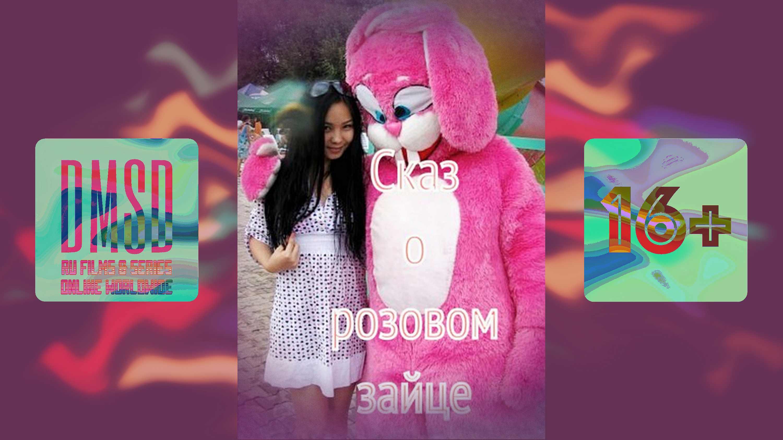 Сказ о розовом зайце_2010_Kaz-film_DMSD