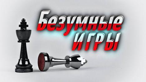 Безумные игры_DomMeia Holding_poster_16x