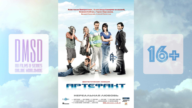 Артефакт_2009_RU-film_DMSD