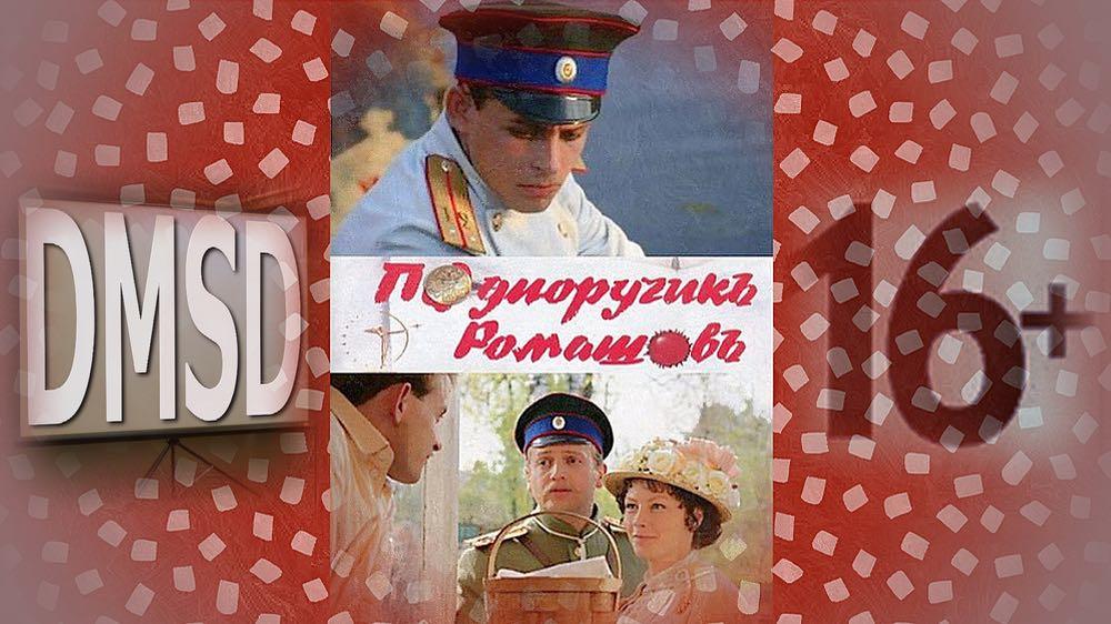 Подпоручик Ромашов (2013)
