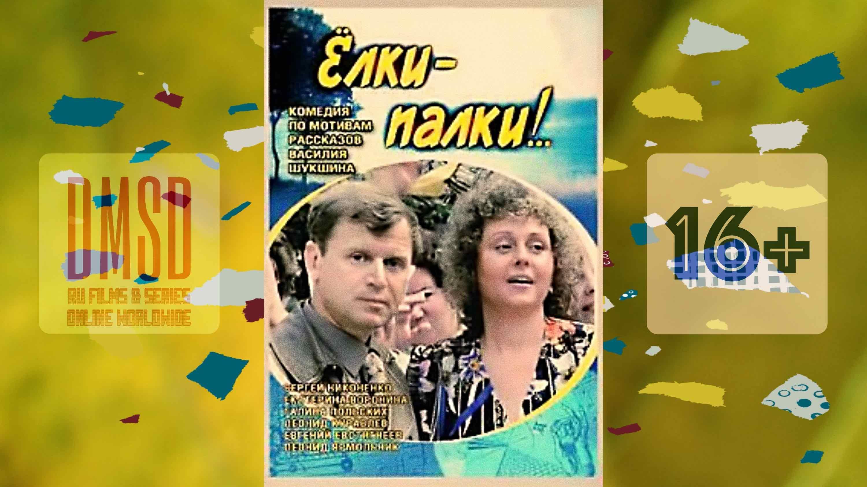 Елки-палки_1988_Ru-film_DMSD