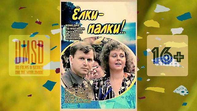 Елки-палки_1988_Ru-film_DMSD_poster_16x9