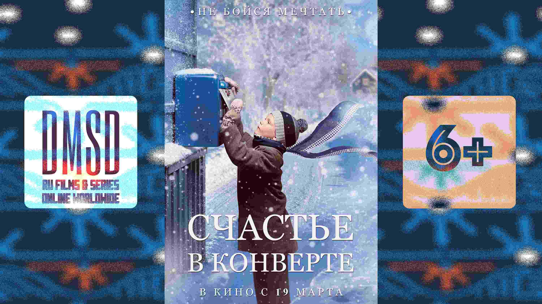 Счастье в конверте [2020], Ru film, DMSD