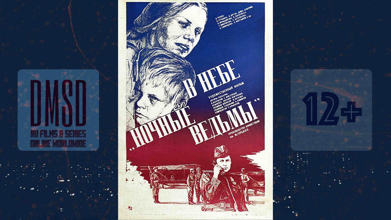 В небе ночные ведьмы_1981_RU-film_DMSD