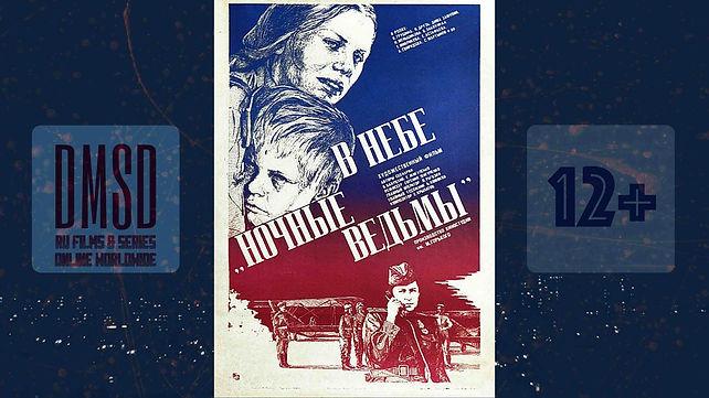 В небе ночные ведьмы_1981_RU-film_постер