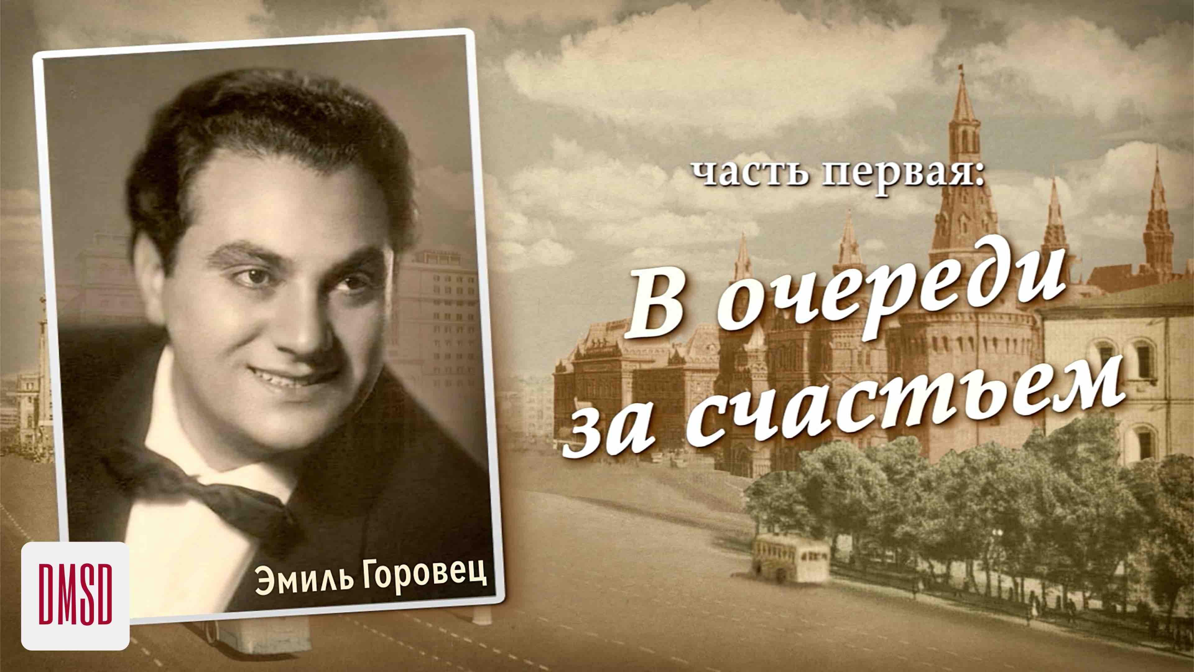 Эмиль Горовец В очереди за счастьем [2014]