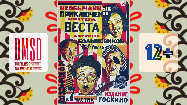 Необычайные приключения мистера Веста в стране большевиков_1924_Ru-film_DMSD