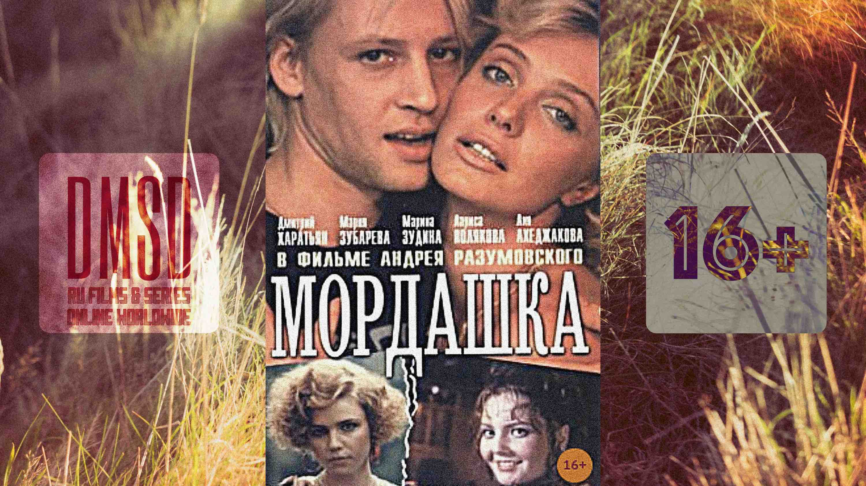 Мордашка_1990_RU-film_DMSD