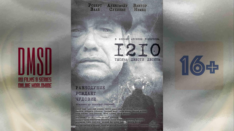 1210_2012_Ru-film_DMSD
