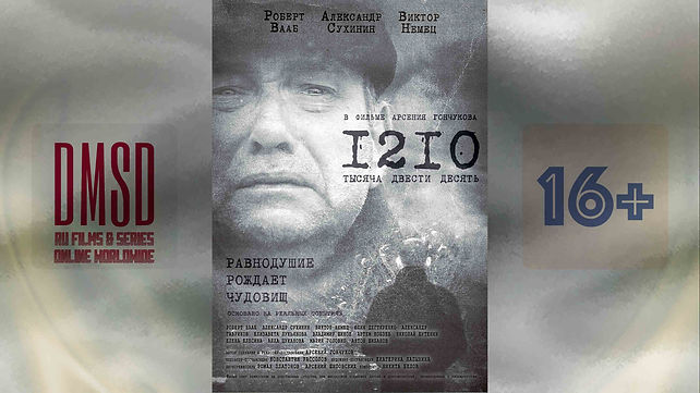 1210_2012_Ru-film_DMSD_poster_16x9_LQ.jp