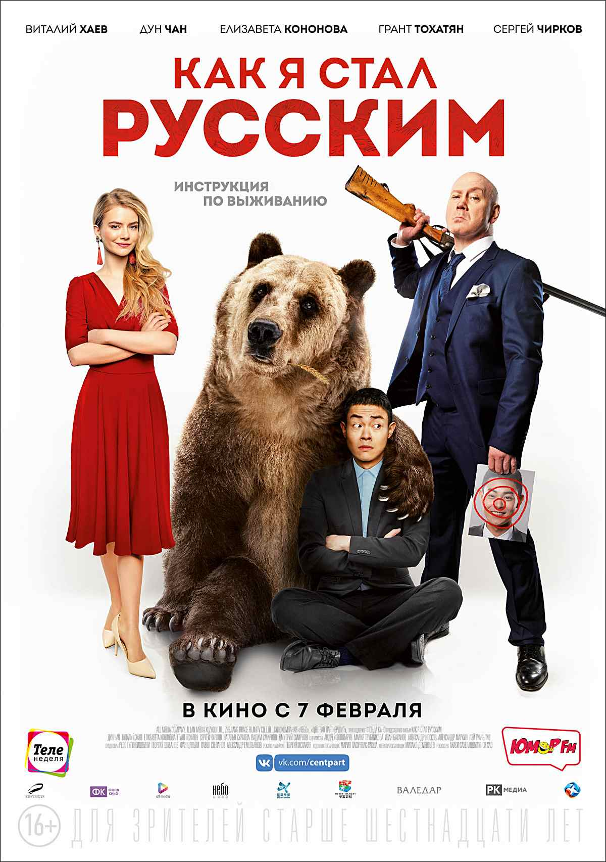 Как я стал русским