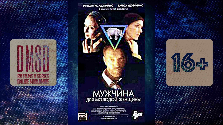 Мужчина для молодой женщины_1996_Ru-film