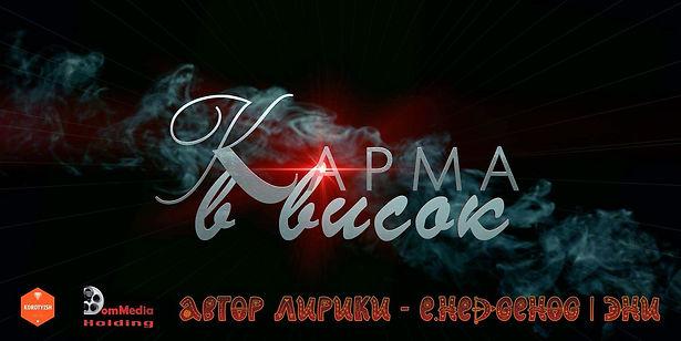 Karma v Visok_Korotyish_DomMedia_poster_