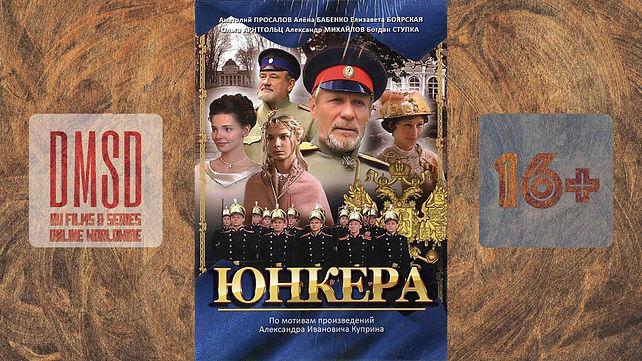 Юнкера_2009_Ru-film_DMSD_poster_16x9_MQ.