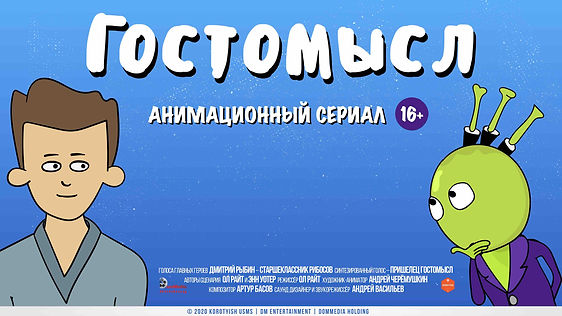 Gostomyisl_series_Korotyish_poster_1080x
