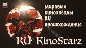 RU-KinoStarz_2017_1920x1080_pic_fx2_LQ.j