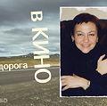 Verlotsky-Alla_Kinoblog_DMSD_logo_pic_LQ