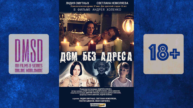 Дом+без+адреса_2012_Ru-film_DMSD