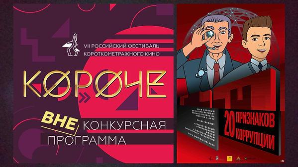 20ПК_участник Короче-2019_Korotyish_MQ.j