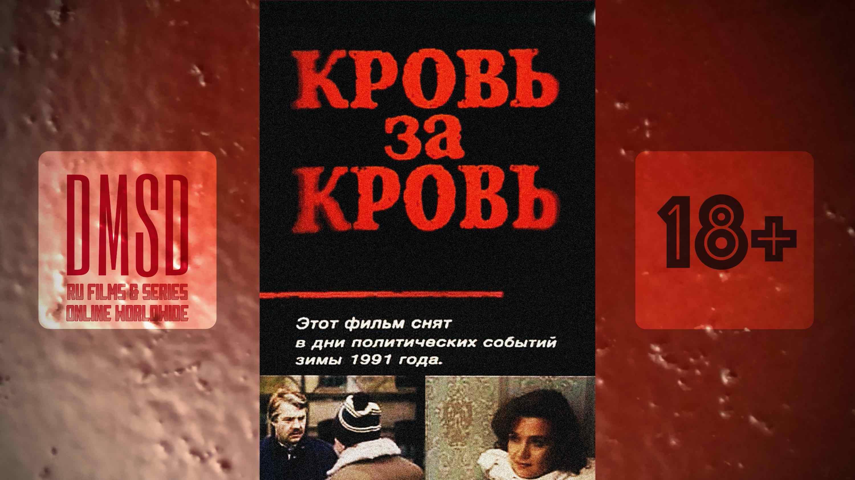 Кровь за кровь_1991_RU-film_DMSD