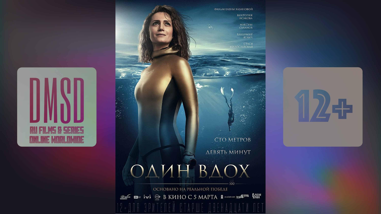 Один вдох_2020_Ru-film_DMSD