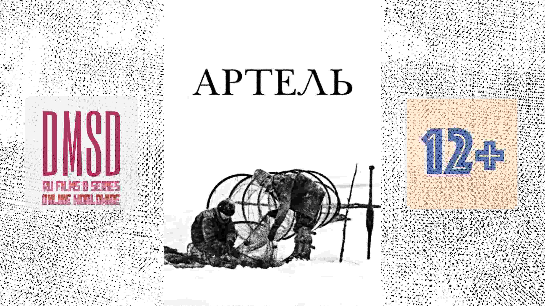 Артель [2018]
