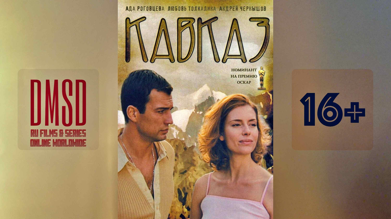 Кавказ_2008_Ru-film_DMSD