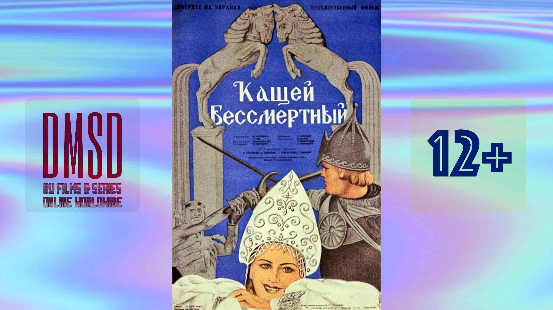 Кащей бессмертный_1944_Ru-film_DMSD
