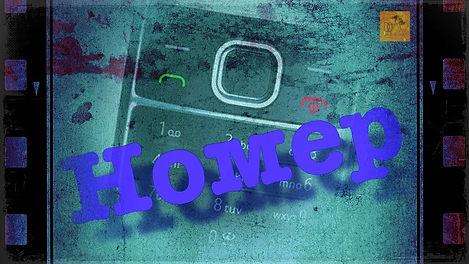 Nomer_film_DomM_16-9_LQ.jpg