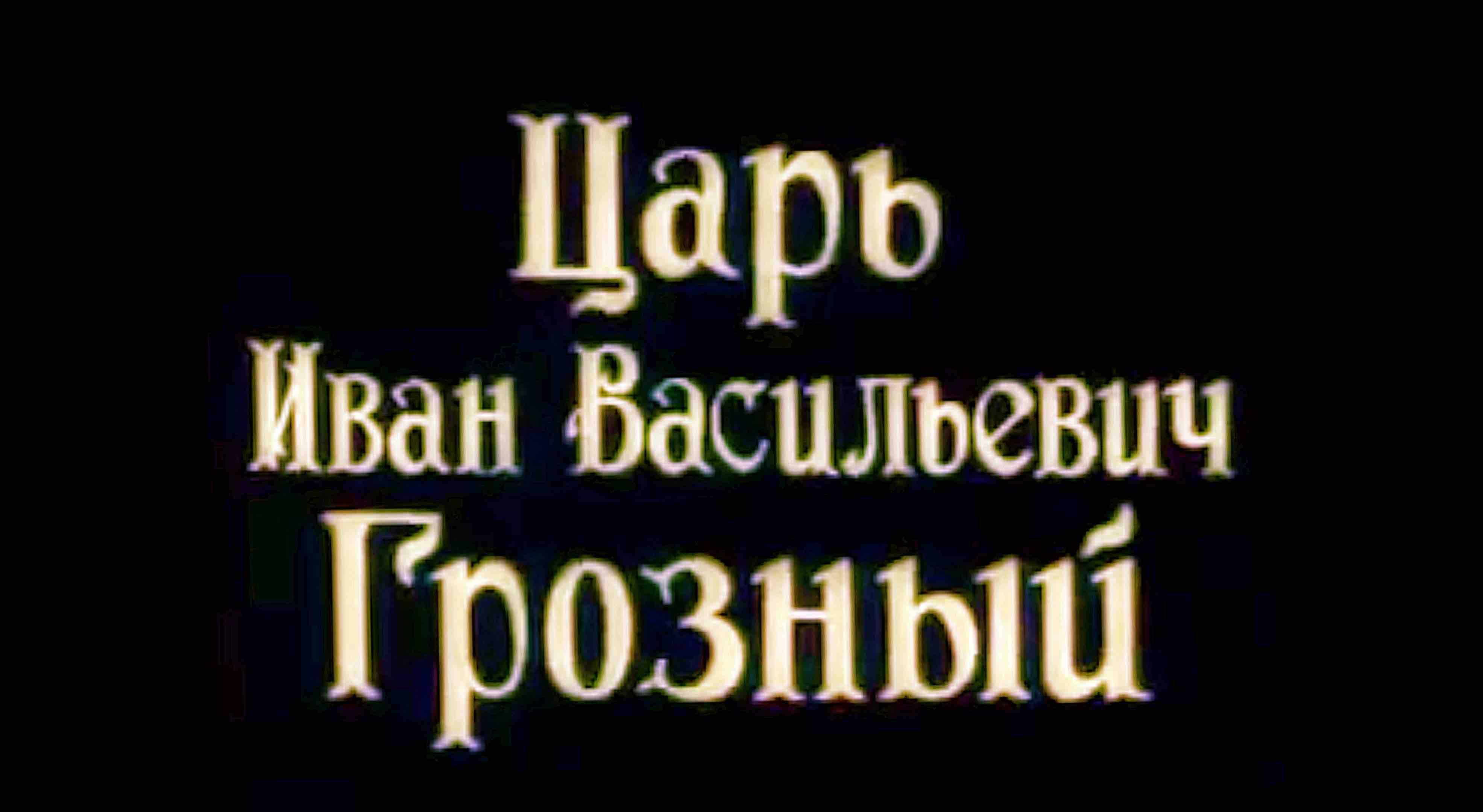 Царь Иван Васильевич Грозный [1915]